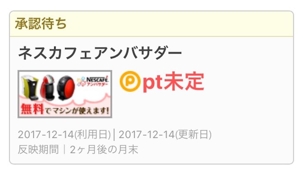 f:id:aki-n42913:20171215093721j:image
