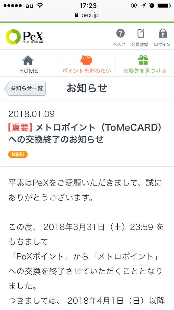 f:id:aki-n42913:20180111172502p:image