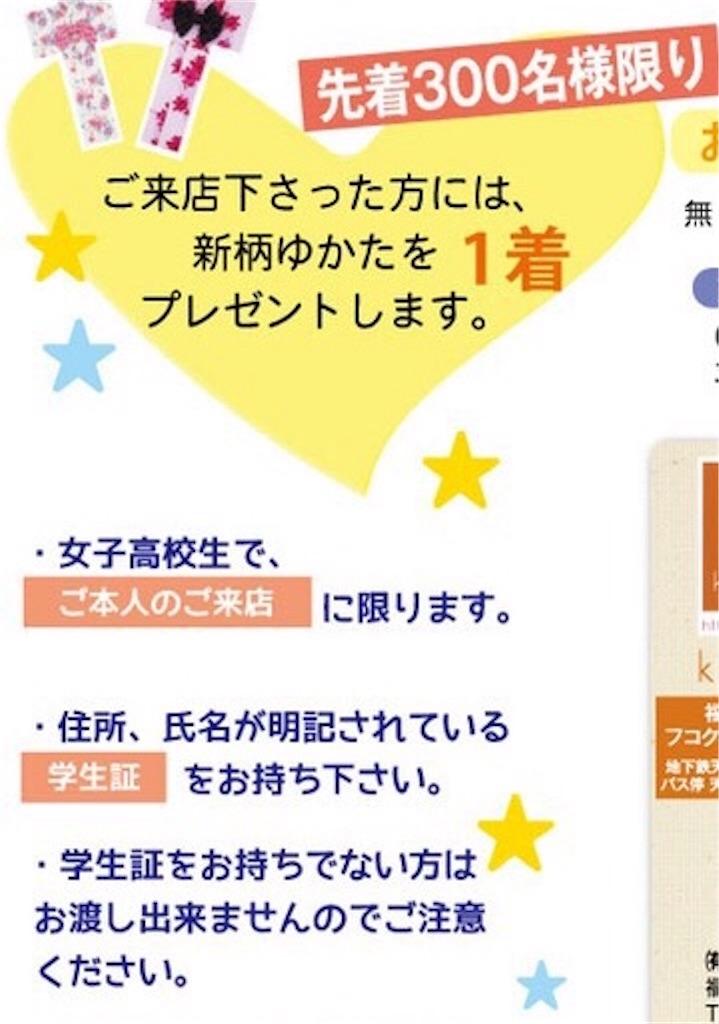 f:id:aki-n42913:20180709210703j:image