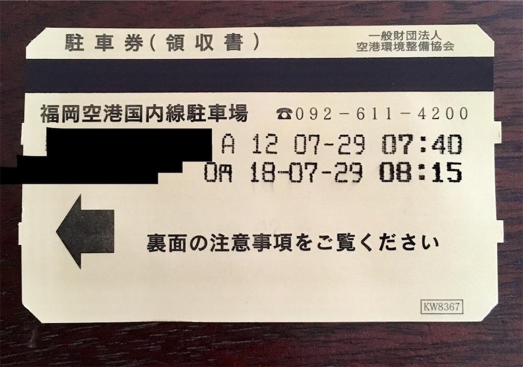 f:id:aki-n42913:20180729094550j:image