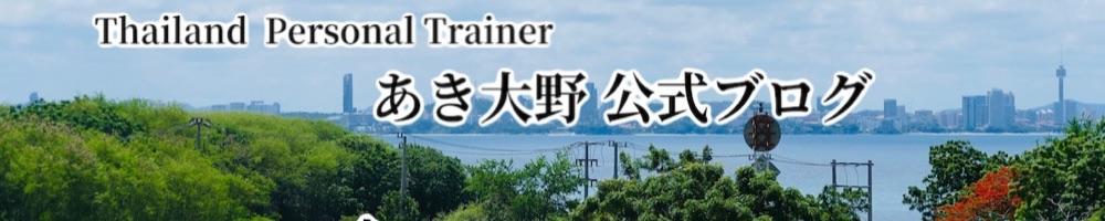 バンコク在住パーソナルトレーナーあき大野公式ブログ@タイでパーソナルトレーニング