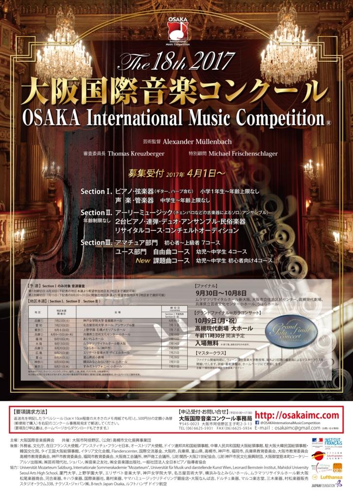 f:id:aki-washoitubayaro:20170505101537j:plain