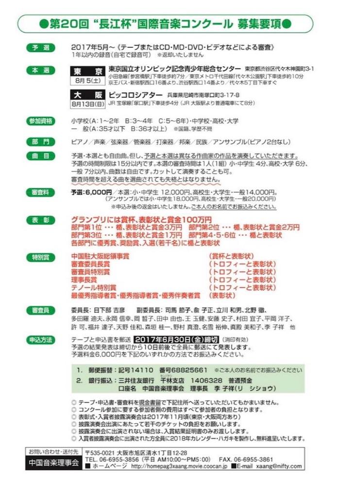 f:id:aki-washoitubayaro:20170611180042j:image