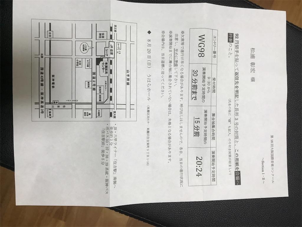 f:id:aki-washoitubayaro:20170809210637j:image