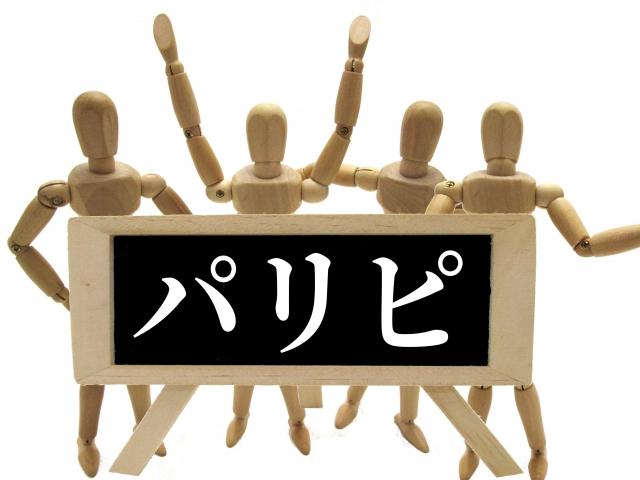 f:id:aki-washoitubayaro:20190824211103j:plain