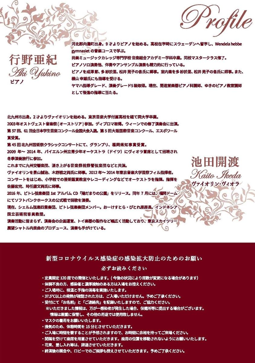 f:id:aki-yukino:20210311210745j:plain