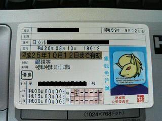 運転免許証 個別「運転免許証」の写真、画像、動画