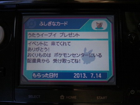 f:id:aki-zangoose:20130714173327j:image