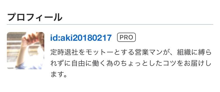 f:id:aki20180217:20180718225409j:plain