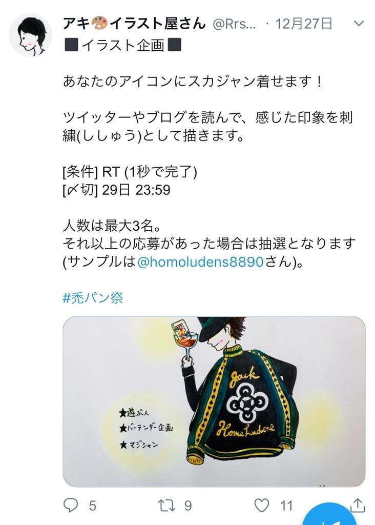 f:id:aki20180217:20190202175956j:plain