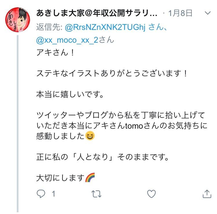 f:id:aki20180217:20190202182358j:plain