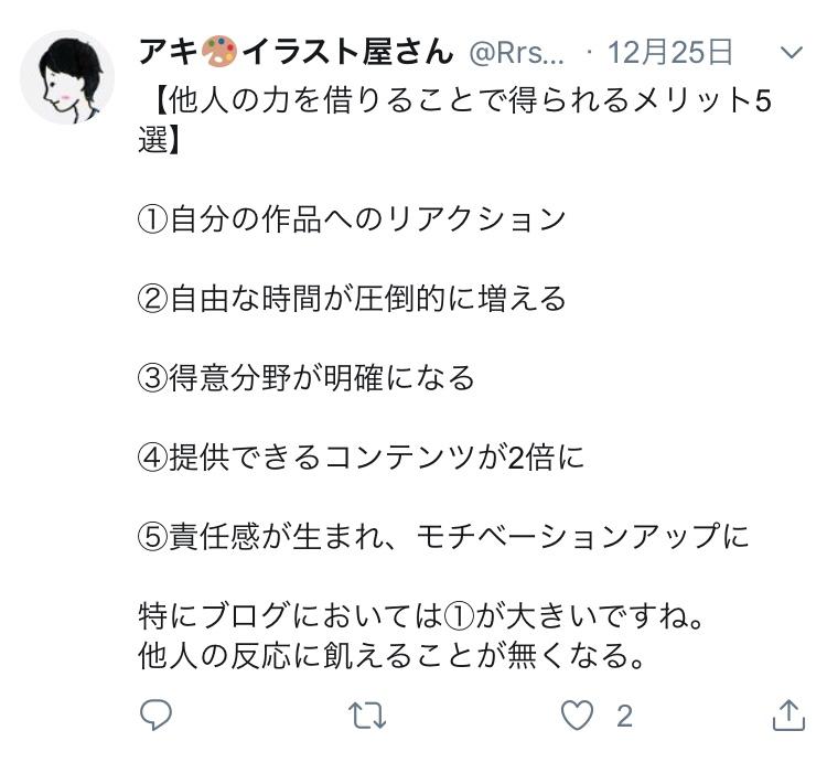 f:id:aki20180217:20190202190254j:plain