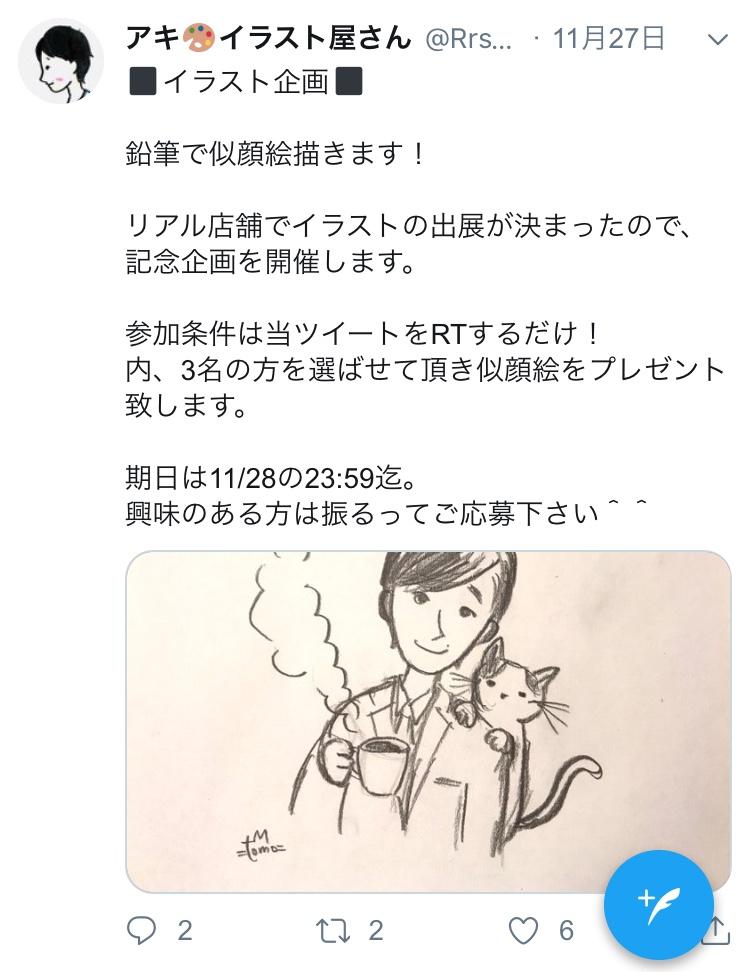 f:id:aki20180217:20190202192128j:plain
