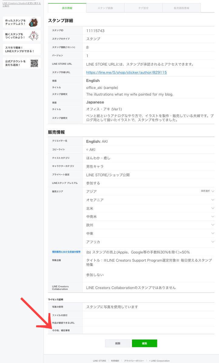 f:id:aki20180217:20190619095408j:plain