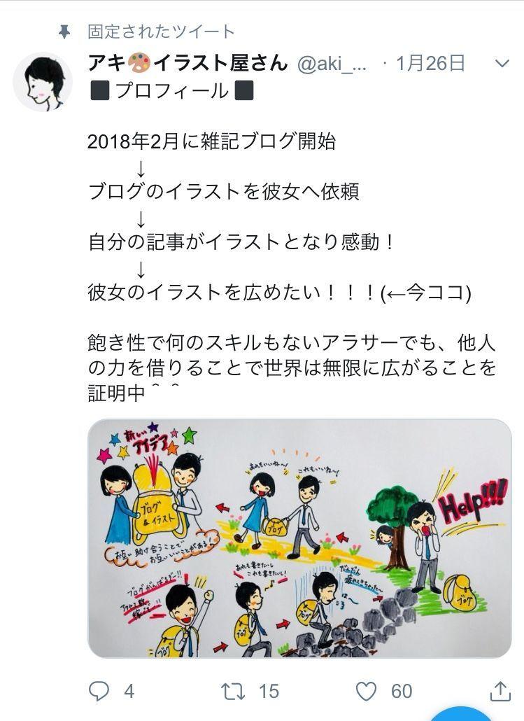 f:id:aki20180217:20190727104752j:plain