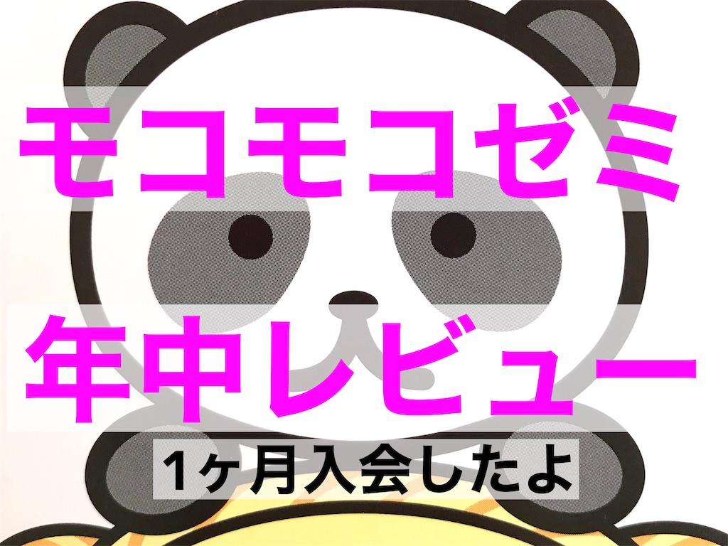 f:id:aki474747:20210502145412j:image