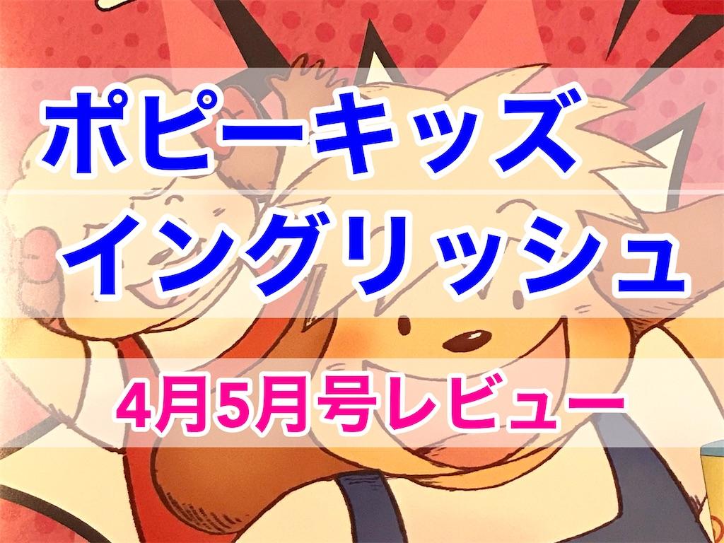 f:id:aki474747:20210505194653j:image