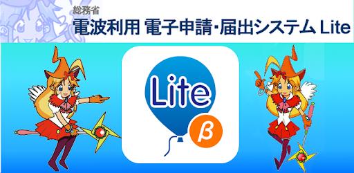電子申請届け出システムLiteモバイル