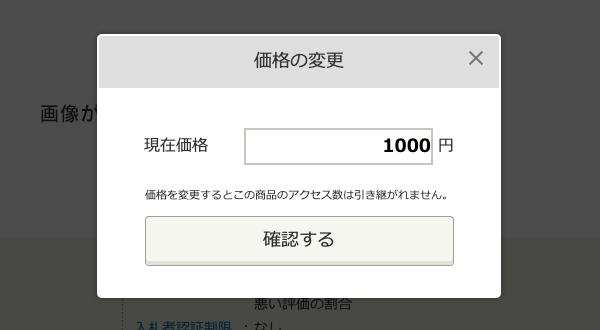 「価格を変更する」ボタン