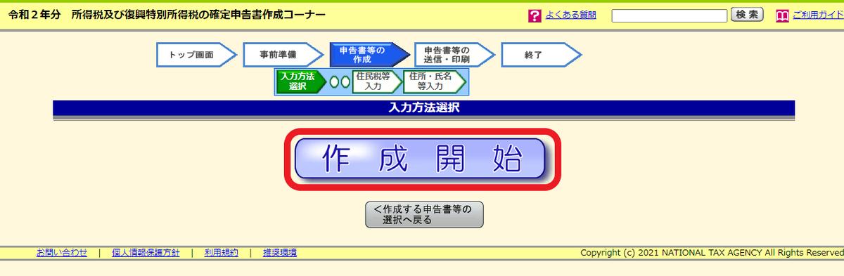 f:id:aki656:20210203135527p:plain