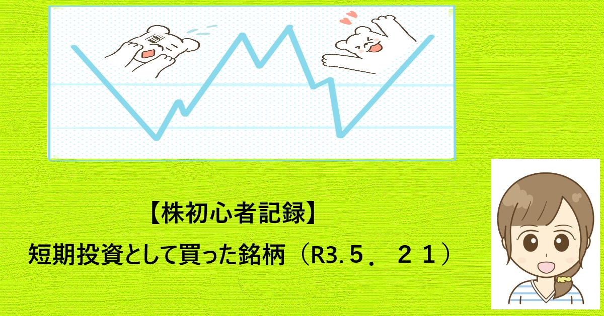 f:id:aki656:20210523184126p:plain