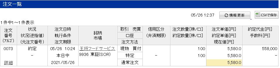 f:id:aki656:20210526170640p:plain