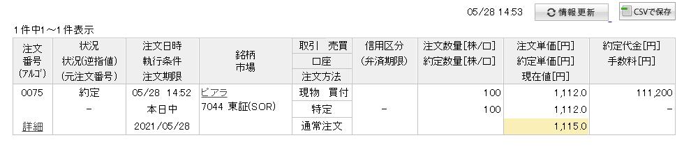 f:id:aki656:20210528155707p:plain