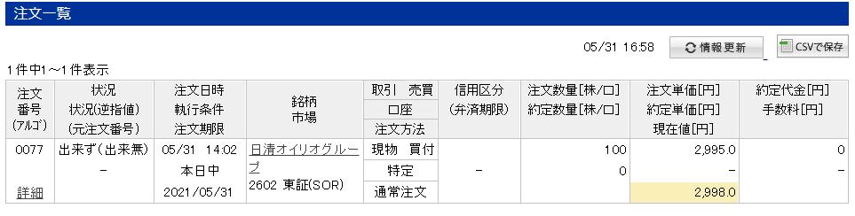 f:id:aki656:20210602152612p:plain