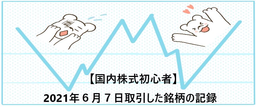 f:id:aki656:20210607185527p:plain