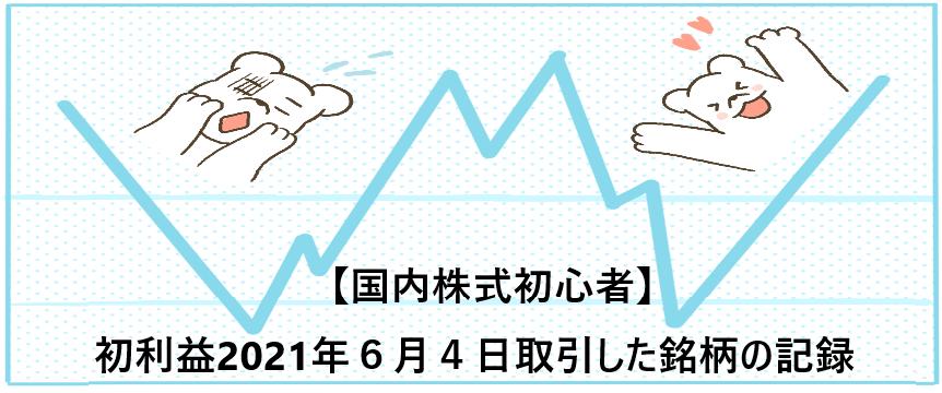 f:id:aki656:20210607203916p:plain