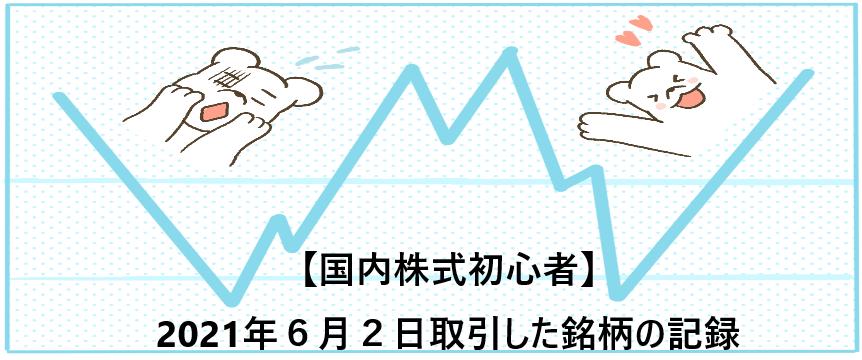 f:id:aki656:20210607213052p:plain