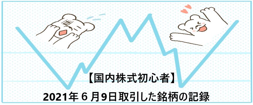 f:id:aki656:20210609181652p:plain