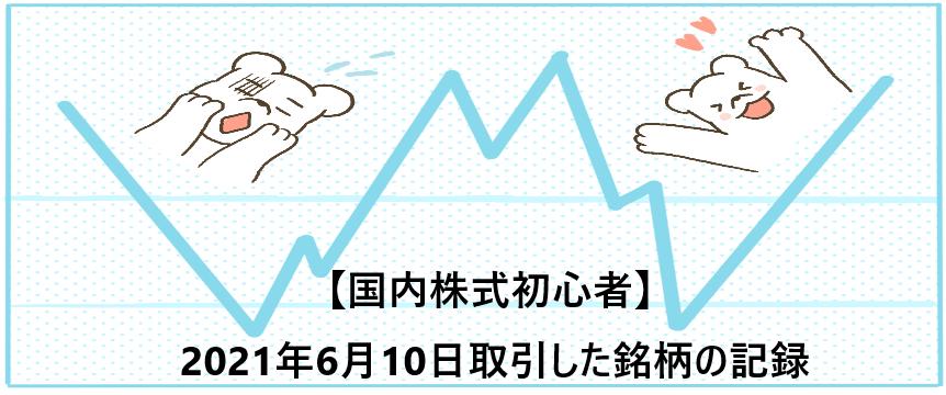 f:id:aki656:20210610180231p:plain