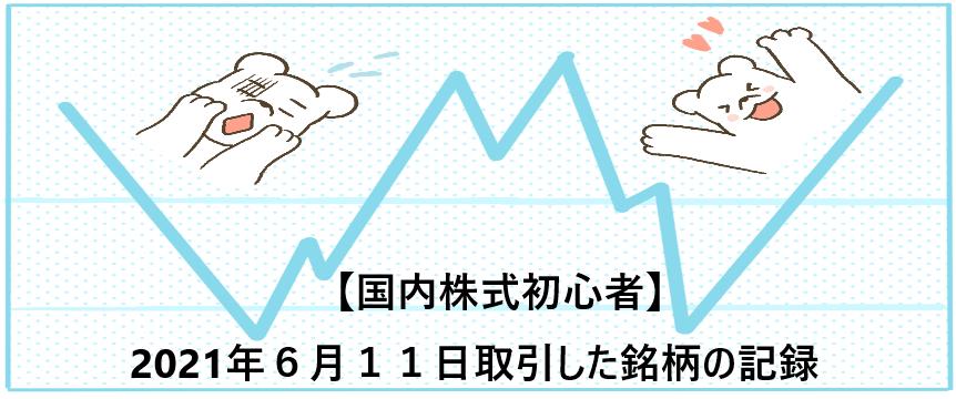 f:id:aki656:20210611181312p:plain