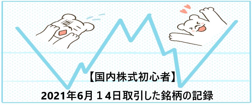f:id:aki656:20210614194342p:plain
