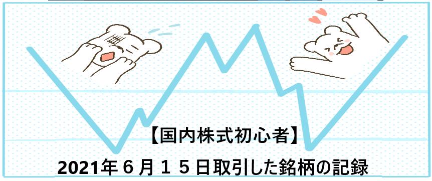 f:id:aki656:20210615170718p:plain