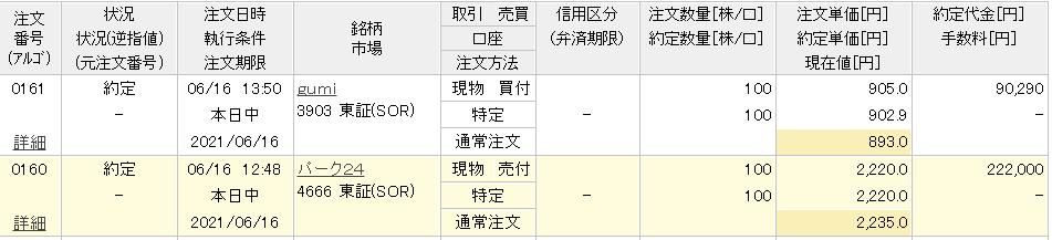 f:id:aki656:20210616155937p:plain
