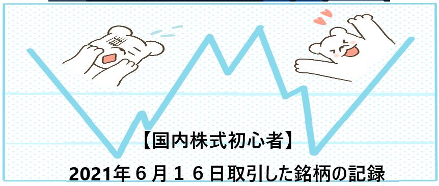 f:id:aki656:20210616191601p:plain