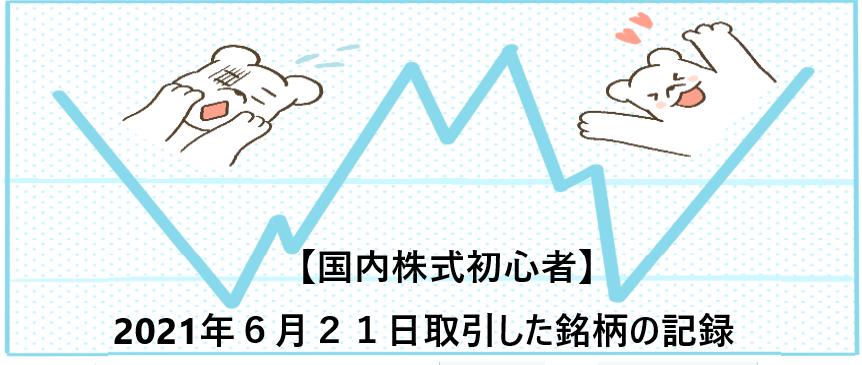 f:id:aki656:20210621165100p:plain