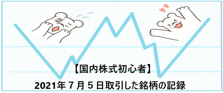 f:id:aki656:20210705163210p:plain