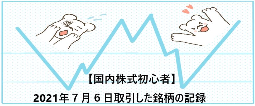 f:id:aki656:20210706161721p:plain