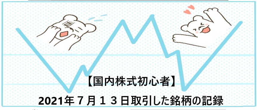 f:id:aki656:20210713162118p:plain