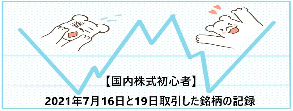 f:id:aki656:20210719161715p:plain