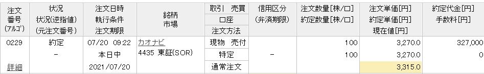 f:id:aki656:20210726171135p:plain