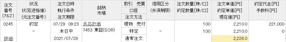 f:id:aki656:20210802160645p:plain