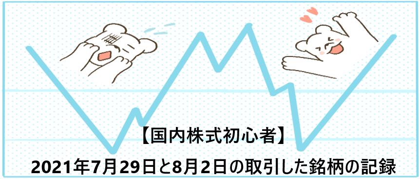 f:id:aki656:20210802165451p:plain