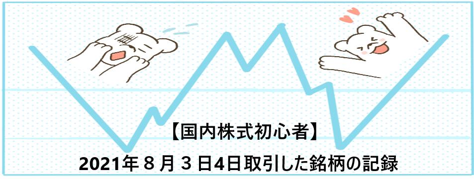 f:id:aki656:20210804181137p:plain