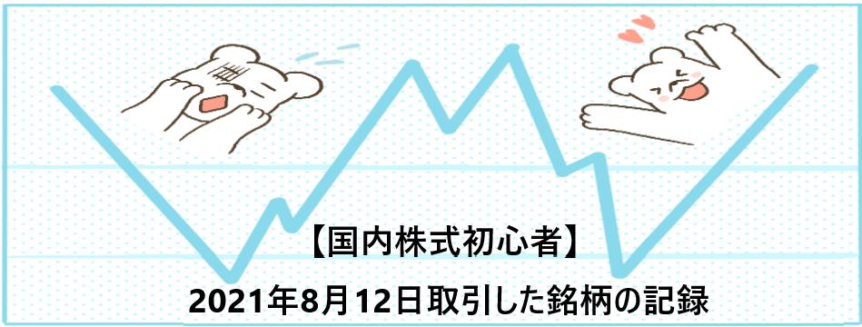 f:id:aki656:20210812170749p:plain