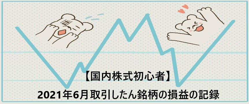 f:id:aki656:20210813171256p:plain