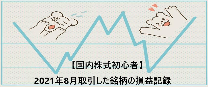 f:id:aki656:20210813181806p:plain